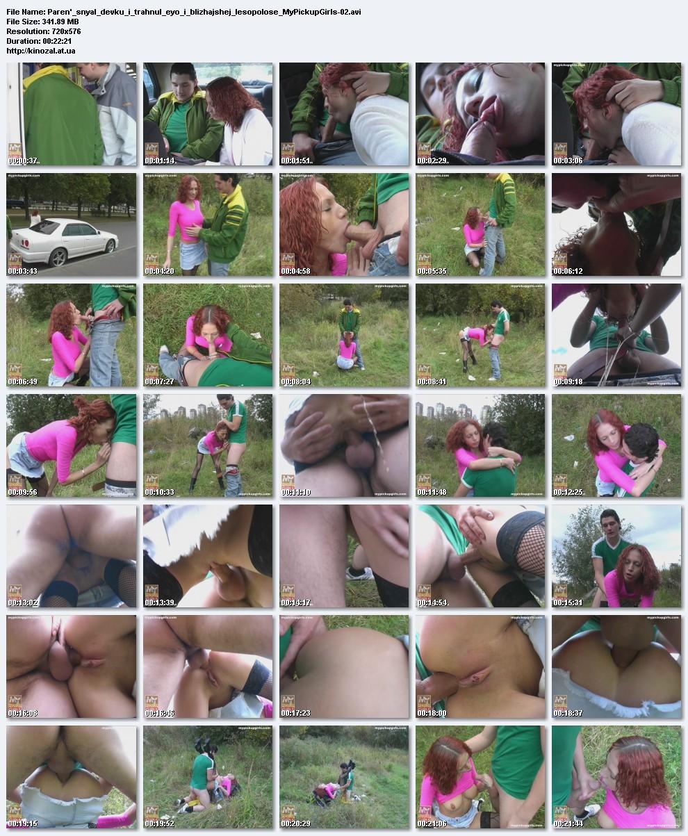 Русский парень снял девушку на улице и трахнул ее 8 фотография